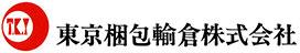 東京梱包輸倉株式会社